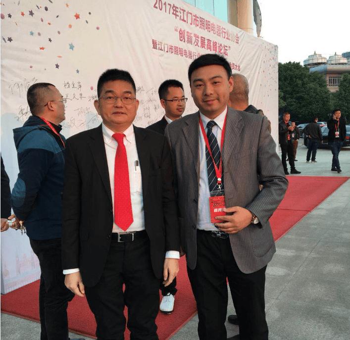 2017年江门市照明电器行业协会论坛