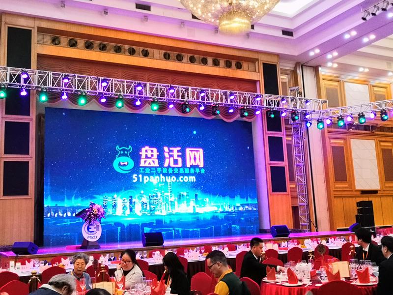 携手共创辉煌 | 盘活网受邀出席深圳企业创新成果发布会暨2018年度会员大会