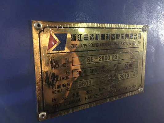 申达 卧式注塑机 SE-2800F3