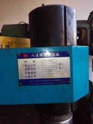 八达 万能油压机 200