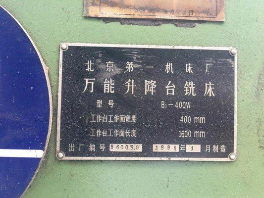 北京第一机床 万能式铣床 400