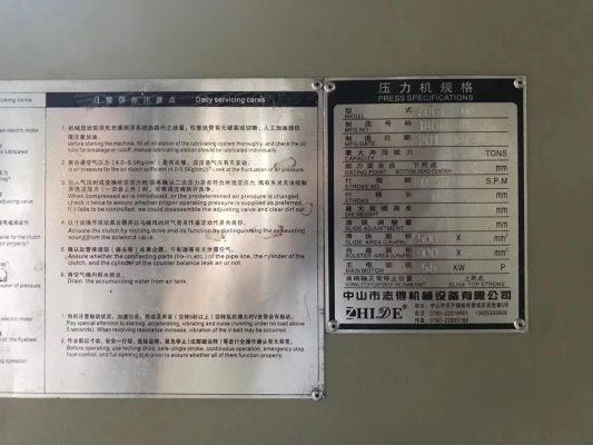 志得 高速冲床 ZDC1-60