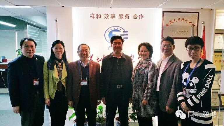 盘活网科技有限公司执行CEO刘奇华先生受邀拜访深圳共总会!