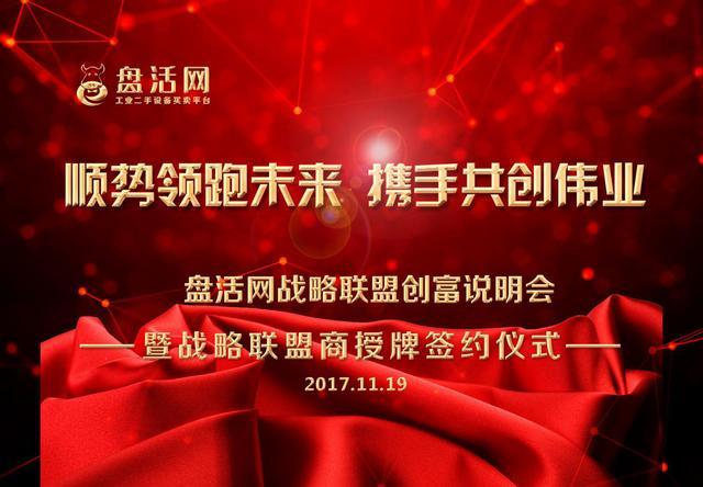 盘活网最新商业战略 为江苏快3开奖结果行业打造新希望