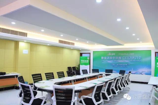 盘活网全网营销推广启动研讨会于聚龙创意谷成功举行